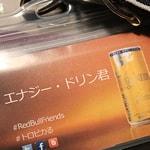 レッドブルジャパン本社サマーエディションのトロピカるパーティに行ってきた