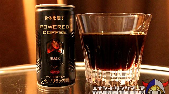 パワードコーヒー ブラック