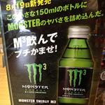 8月19日Monster Energy M3日本で発売!
