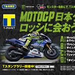 2014年版モンスターエナジー MotoGP日本グランプリでロッシに会おう!