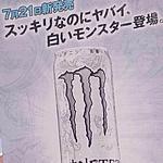2015年7月21日 モンスターエナジーウルトラ発売!