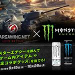 World of Tanks × モンスターエナジーキャンペーン