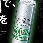 RAIZIN新製品 『プロトタイプ』発売