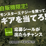 2016年12月26日まで 自販機限定モンスターエナジーギアキャンペーン