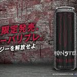2018年4月24日 モンスターエナジー・キューバリブレ新発売!