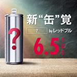 2018年6月5日 日本で新作 レッドブル・オーガニックス発売!