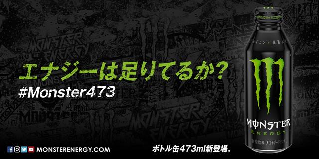 モンスターエナジー473mlボトル缶が限定発売