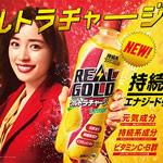 2019年4月1日リアルゴールド ウルトラチャージ レモン発売
