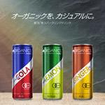 日本 レッドブルオーガニックス3種類、全国展開へ