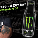7月30日発売 モンスターエナジー500mlボトル缶が登場!キャンペーンも開催!