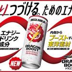 2019年10月7日リアルゴールド ドラゴンブースト発売
