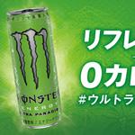 2020年6月30日、モンスターエナジー新作ウルトラパラダイス発売!
