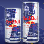 レッドブル、マックス・フェルスタッペン限定デザイン缶発売!キャンペーンも開催