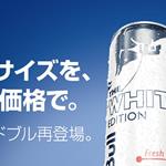 白いレッドブル、ホワイトエディションが250mlに増量で定番商品化!