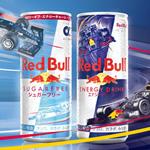 2021年レッドブルF1デザイン缶がセブンイレブン限定で発売