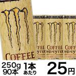 コーヒーモンスター25円激安セール!!