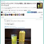 エナジードリンクハッシュタグ企画2『夏に飲みたいエナジードリンク』